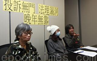 老妇被骗 大陆投诉无门 港议员相助