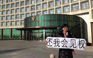 建三江案代理律师再被剥夺会见权 举牌控告