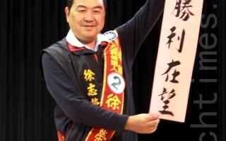 國民黨候選人徐志榮抽中2號,高喊「勝利在望」。(許享富 /大紀元)