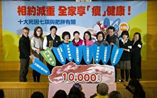 花莲县减重开跑 铲肥肉10公吨