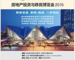 《大纪元时报》韩国支社计划于2015年1月31日至2月1日在仁川松岛国际会展中心推出大型房地产投资移民博览会,满足中国人在韩国投资和移民的需求。(IFEZ)