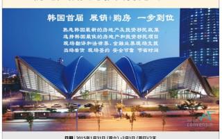《大紀元時報》韓國支社計劃於2015年1月31日至2月1日在仁川松島國際會展中心推出大型房地產投資移民博覽會,滿足中國人在韓國投資和移民的需求。(IFEZ)