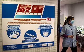 香港流感51死  政府發放資訊少 掀隱憂