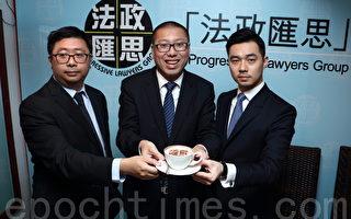 香港法律 组新团体 捍卫港核心价值