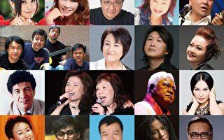 民歌40高峰会公开曲目 18组歌手登台