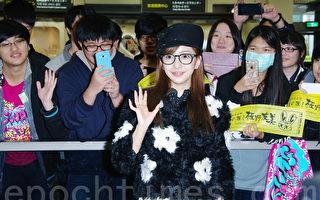 前AKB48板野友美抵台 大批粉絲接機