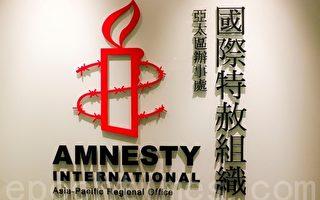 國際特赦年報:中共多方面嚴重侵犯人權