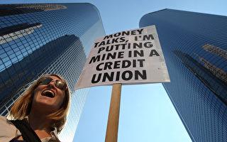 銀行不借錢  美消費信貸大量轉向信用社
