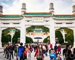 台湾国立故宫博物院是陆客来台最爱的景点之一。(陈柏州/大纪元)