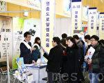 """韩国""""首届全球华人房地产投资和移民博览会"""",于2015年1月31日至2月1日在仁川松岛国际会展中心举行。开幕式当天,来自中国上海、湖南、山东、辽宁、广东等地以及韩国的投资移民公司和企业老板慕名而至,现场洽谈气氛热烈。(全宇/大纪元)"""