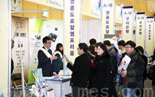 韓國「首屆全球華人房地產投資和移民博覽會」,於2015年1月31日至2月1日在仁川松島國際會展中心舉行。開幕式當天,來自中國上海、湖南、山東、遼寧、廣東等地以及韓國的投資移民公司和企業老闆慕名而至,現場洽談氣氛熱烈。(全宇/大紀元)
