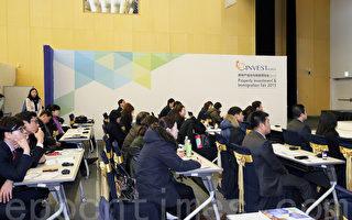 由大紀元韓國支社主辦的韓國「首屆全球華人房地產投資和移民博覽會」於2015年1月31日至2月1日在仁川松島國際會展中心舉行。中國客戶洽談氣氛熱烈。圖為博覽會現場舉辦的投資移民說明會。(全宇/大紀元)