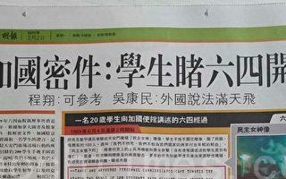 香港《明报》头版头条撤六四换阿里