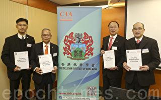 港稅務學會籲提供稅務優惠 增加競爭力
