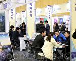 """韩国""""首届全球华人房地产投资和移民博览会"""",于2015年1月31日至2月1日在仁川松岛国际会展中心举行。来自中国各地以及韩国的投资移民公司和企业老板慕名而至。图为博览会现场。(全宇/大纪元)"""