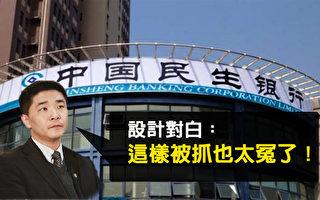 """【精彩段子】民生银行行长被抓""""真相"""""""