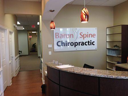 去年初新開張的東北費城巴潤整脊推拿針灸診所。(圖由蔡亨均醫生提供)