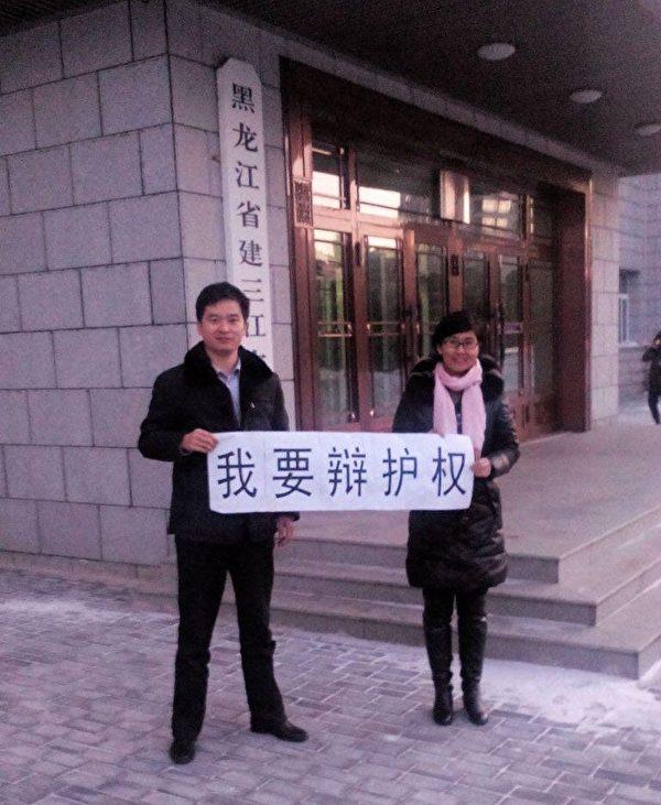 王宇律师与张维玉律师在法院、检察院门前抗议,要求维护律师辩护权(大纪元图片库)