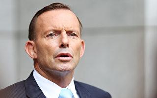 通过信任投票 澳总理吁团结