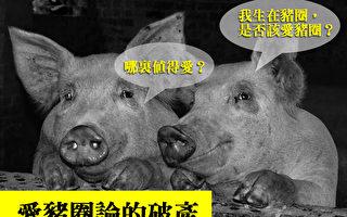 【精彩段子】爱猪圈论的破产