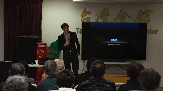 新唐人電視臺《老外看中國》節目主持人郝毅博作為《自由中國》傳播大使,出席了首映會。(金瑞/大紀元)