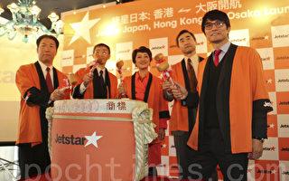 捷星推首航優惠價HK$66: 香港至大阪