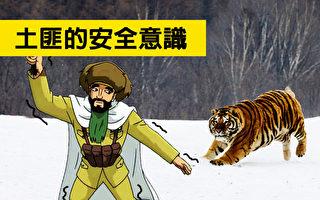 【精彩段子】土匪的安全意识