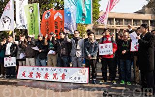 太陽花學運被訴者與民團立委抗議濫訴