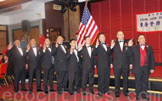亚裔警员玉石协会举办35周年晚会