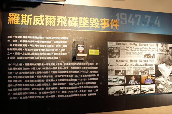 2012年11月在臺灣舉辦的外星人探索特展中,有羅斯威爾事件的資料。(大紀元)