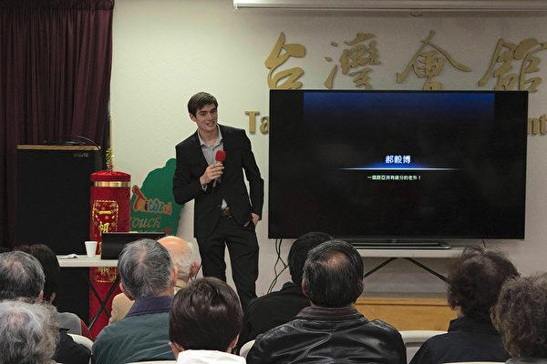 《自由中国》传播大使 中西合璧郝毅博