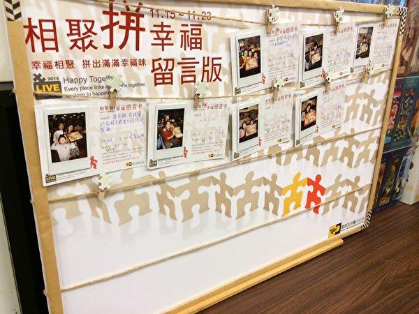 李姿慧说,雷诺瓦曾举办相聚拼幸福活动,藉由活动告诉大家,拼拼图不是只能一个人。(雷诺瓦提供)