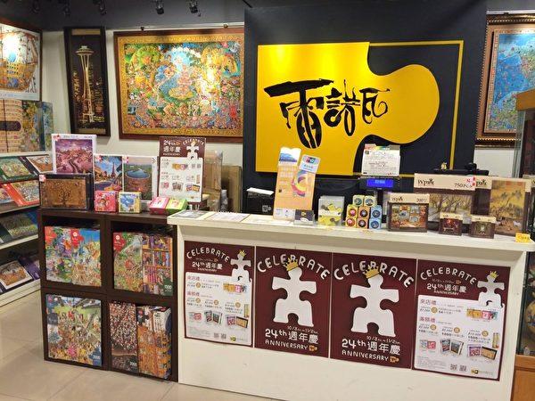 雷诺瓦主要进口欧美拼图以及研发台湾自制拼图,希望走向国际。(雷诺瓦提供)