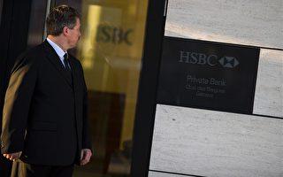 銀行巨頭匯豐助逃稅 涉比利時賬戶55億歐