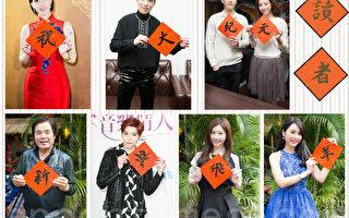 台湾群星贺岁 向大纪元读者拜年