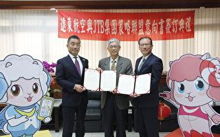 文化情感有连结   日本旅游团进驻中台湾