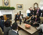 美国总统奥巴马2月4日在白宫会见美国年轻移民,谈美国移民改革话题。16日,德州联邦法官裁决停止执行奥巴马移民改革行政令。(SAUL LOEB/AFP/Getty Images)
