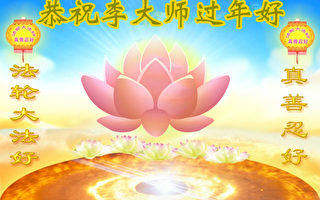 組圖:明白真相的世人恭祝李洪志大師過年好