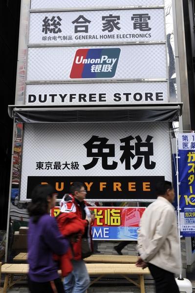 东京秋叶原的免税连锁店Laox外悬挂着吸引中国游客的各种标志。(TOSHIFUMI KITAMURA/AFP/GettyImages)