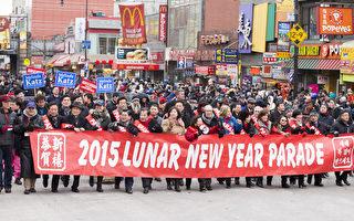 紐約亞裔社區共慶中國新年
