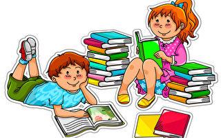 三種簡單方法讓孩子喜歡閱讀