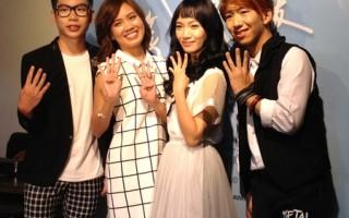 (左起)四个朋友成员林正、兰馨、郑宇伶、刘佳铭今年7月将踏上圆梦舞台举办巡回演唱会。(宽宏艺术提供)