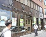 位于纽约华埠的国宝银行。 (杜国辉/大纪元)
