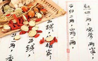 中醫藥與詩詞