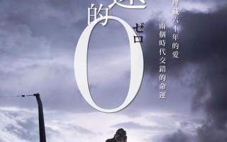 日本电影学院奖揭晓 《永远的0》大赢家