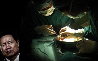 黄洁夫抛出周永康 活摘器官后台被指是江泽民