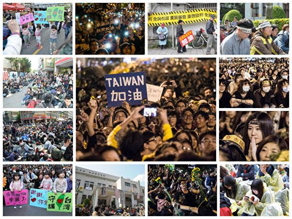 台灣「太陽花」學運。(大紀元合成圖)