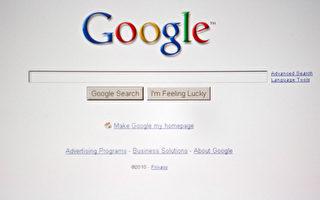 谷歌搜尋雖獨霸一方 背後仍面臨危機