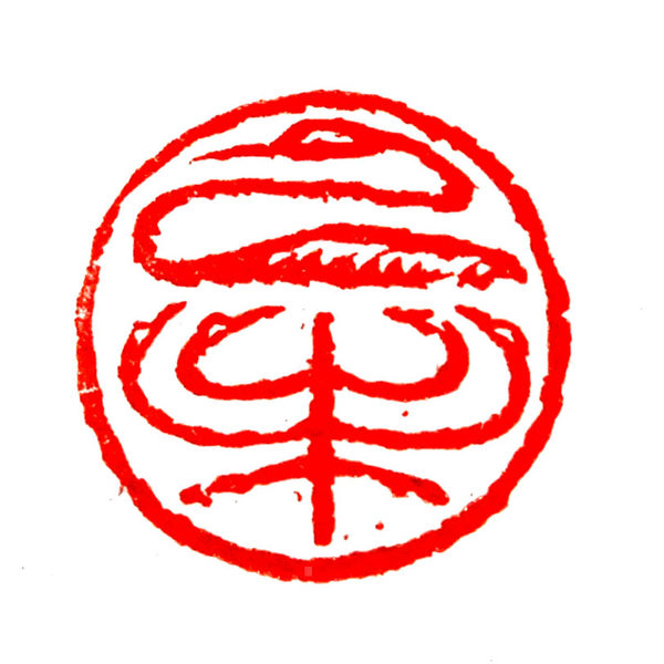 乙未 鸟虫篆。(孙明国/大纪元)