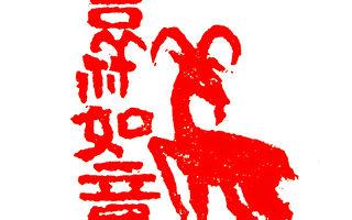篆刻欣賞:羊年吉祥印章